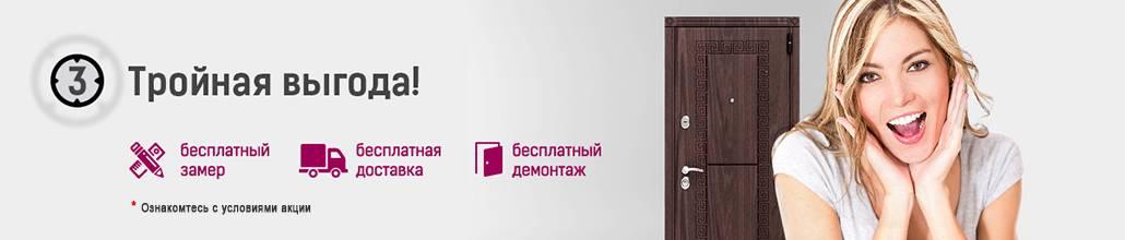 Тройная выгода при заказе дверей на сумму от 60 000 руб.