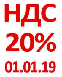 Внимание! НДС 20% с 1 января 2019 года